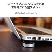 パソコン タブレット アルミニウム スタンド ダメージ コンパクト 持ち運び スタイリッシュ デザイン