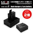 SJCAM 正規品 USB 充電器 2個 同時 充電 & バッテリー 2個 セット SJ4000 SJ5000 M10 シリーズ 対応 【ゆうパケットで送料無料】 ◇ALW-SJ-BTCHGR-BAT