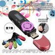 クリップタイプ MP3 WMA プレイヤー メモリ 充分 8GB カラー バリエーション 豊富 7色 PC と USB 接続 データ 転送 USB フラッシュ 機能 ◇ALW-B152-8G