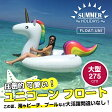 ユニコーン 浮き輪 うきわ フロート 夏 海 プール 大型 楽しい 面白い ユニーク 遊び心 ゆったり インパクト 使い勝手 軽量 安定 持ち運び 簡単 大人 子供 遊び道具 海外で話題 275cm ◇ALW-FLOAT-UNI