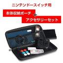 Nintendo Switch ニンテンドースイッチ 用 収納ケース ...