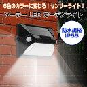 ソーラー LED ガーデンライト 人感センサー 6色 玄関 ...