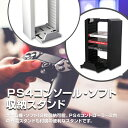 PS4 PRO・SLIM用 12枚ソフト収納 縦置きスタンド コントローラー 2台対応 充電対応 モ...