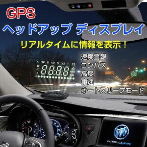 GPS ヘッドアップ ディスプレ...