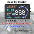 ヘッドアップディスプレイ スピードメーター OBD2/EU OBD 運転走行距離の測定 フロントガラス ディスプレイ表示 HUD◇ALW-A8