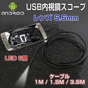 Android対応 USB内視鏡スコープ エンドスコープ スマホ 7mmレンズ HD130万画…