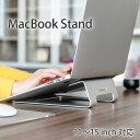 楽天MacBook用 パソコンスタンド スタイリッシュ シンプル アルミ 軽量 冷却 11?15インチ ノートパソコン タブレット ◇ALW-AP-1