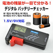 デジタル バッテリー チェッカー テスター パケット