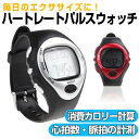 腕時計 心拍計 消費カロリー計算 スポーツ ランニング デジタル 心拍 パルスウォッチ◇ALW-HPulse