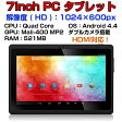 7インチ PCタブレット ダブルレンズ 解像度 HD 解像度:1024×600px A9 Quad Core アンドロイド4.4 HDMI搭載【タブレット】◇ALW-Q8002