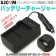 SJCAM SJ4000/SJ5000/M10シリーズ用 2個同時充電可! バッテリーチャージャー バッテリーパック AC充電器 シガーソケット ◇ALW-SJ-CHARGER2