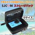 SJCAM ストレージバック キャリーケース アクセサリーケース カメラケース ハードケース ◇ALW-SJBAG-S