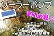 エコ ソーラー充電式 エアーポンプ 太陽光発電 池、水槽用 スマホ 充電 LED 釣り フィッシング◇ALW-H509