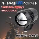 オートバイ LEDヘッドライト 1200ルーメン 6000-...