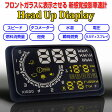 プロジェクター ヘッドアップディスプレイ 5.5インチディスプレイ カーアラームシステム 探知機 12V スピードメーター ◇ALW-W02