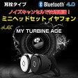 Bluetooth4.0 ミニヘッドセット ハンズフリー イヤホン スポーツ 通勤 ランニング ワイヤレス イヤホンマイク 高音質 耳栓【オーディオ】◇ALW-YE-106T