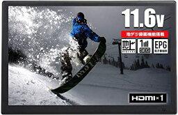 ポータブル 液晶テレビ 11V型 11.6インチ 東京Deco フルセグ搭載 TFT液晶 HDMI入力 車載用バック 3wayスタイル録画機能搭載 アンテナケーブル 壁掛け 地デジ ワンセグ ポータブル TV 11 12 国内メーカー 12カ月保証