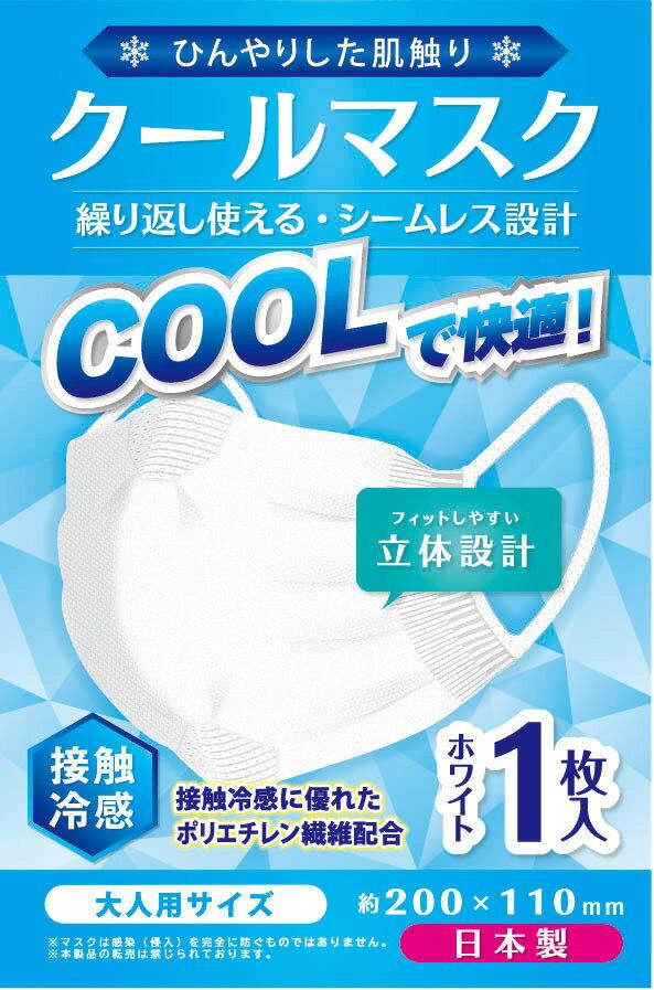 クール マスク 日本 製