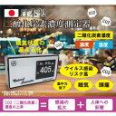 二酸化炭素濃度測定器 日本製 CO2高感度密度計 デンサトメーター HCOM-JPCO2-001 【即納 当日出荷】二酸化炭素濃度計 CO2濃度計  CO2センサー 換気 家庭用 病院 クリニック 介護施設 待合室 美容室 美容関連施設 飲食店 感染対策 送料無料 MADE IN JAPAN・・・