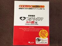 【訳あり】プチシルマスーパーDX大粒(7mm)タイプ替えプラスター500枚付き【送料無料!!】Leda