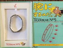 レダシルマ スーパーブレス タイガーベアNo5 プチシルマのジュエリーコレクション Leda