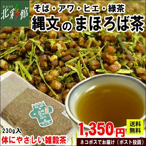 【お茶の外川園 縄文のまほろば茶 お徳用230g(ご家庭用)】ネコポス便でお届け、送料無料