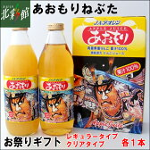 【JAアオレン お祭りギフト AR-10】青森県産りんごジュース送料込み・産地直送 青森