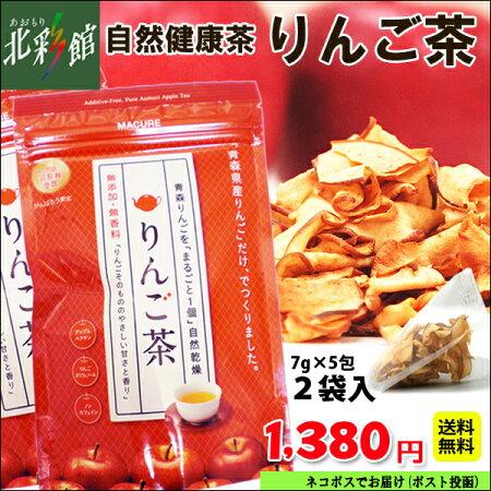 【マキュレりんご茶(袋タイプ)×2袋】ネコポスでお届け、送料無料
