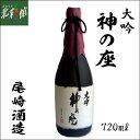 【尾崎酒造 大吟醸 神の座 720ml】青森県産地酒(日本酒...