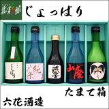 【六花酒造 「じょっぱり」たまて箱 RJT-24】送料込み・産地直送 青森