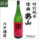 【八戸酒造 陸奥男山 超辛口純米(箱なし) 1800ml】青...