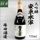 【尾崎酒造 大吟醸 安東水軍 720ml】青森県産地酒(日本...