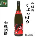 【六花酒造 じょっぱり吟醸酒 1800ml】青森県産地酒(日...