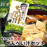 【松村商店 松ちゃんのせんべい汁 3人前】送料込み・産地直送 青森
