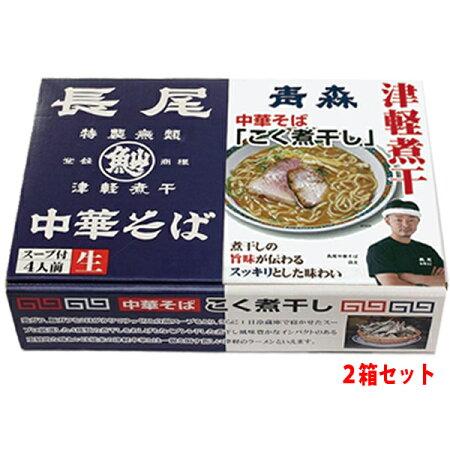 【長尾中華そばこく煮干し2箱セット】送料込み・産地直送