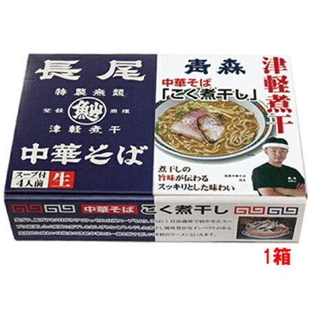 【長尾中華そばこく煮干し1箱】送料込み・産地直送