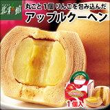 【小向製菓 アップルクーヘン 1個入】送料込み・産地直送 青森