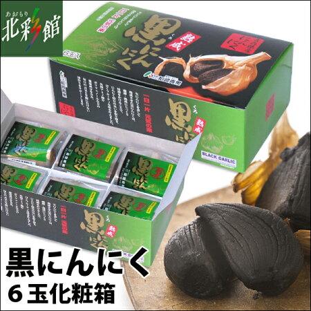 【柏崎青果おいらせ黒にんにく6玉化粧箱(L)】送料込み・産地直送
