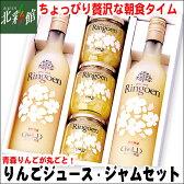 【ゴールド農園 「Ringoen」K-Lりんごジュース・りんごジャムセット】送料込み・産地直送 青森