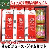 【ゴールド農園 りんごジュース・ジャムセット K-J】送料込み・産地直送 青森