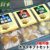 【佐井村漁業協同組合 ホタテギフトセット(3種)】送料込み・産地直送 青森