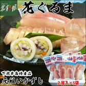 【デリカむつ いかずし(花ぐるま)2尾×5袋】送料込み・産地直送 青森