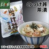 【はとや製菓 のっけ丼茶漬け 6個入】送料込み・産地直送 青森