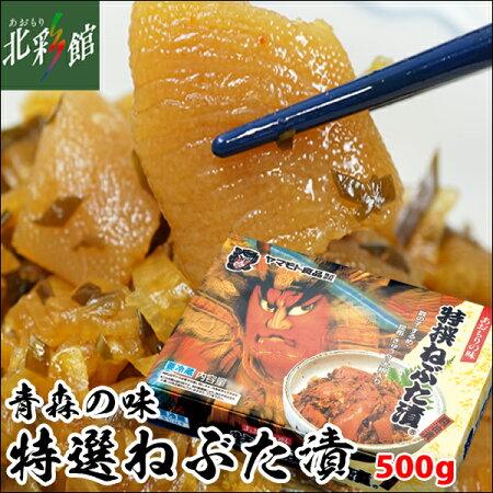 【ヤマモト食品特撰ねぶた漬500g】送料込み・産地直送