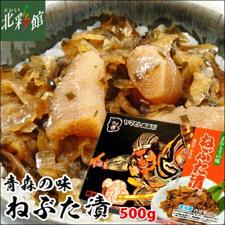 【ヤマモト食品ねぶた漬500g】送料込み・産地直送