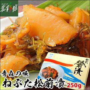 【ヤマモト食品 ねぶた松前漬 250g】送料込み・産地直送 青森