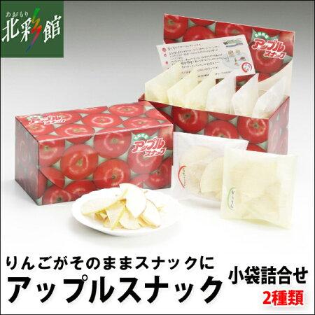 【アップルアンドスナックアップルスナック小袋詰合せ】送料込み・産地直送青森
