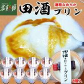 【セブール 田酒酒粕なめらかプリン】送料込み・産地直送 青森