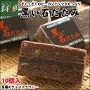 【オクムラ 黒い石だたみ(チョコブラウニーケーキ)10個】送料込み・産地直送 青森 その1
