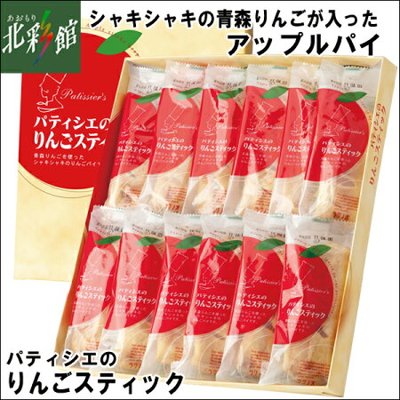 【ラグノオパティシエのりんごスティック12本入】送料込み・産地直送